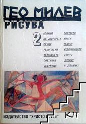 Произведения в два тома. Том 1-2