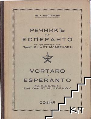 Есперанто-български и българско-есперантски речникъ