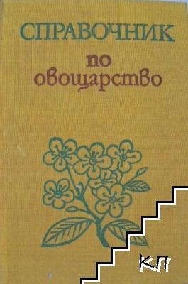 Справочник по овощарство