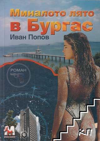 Миналото лято в Бургас