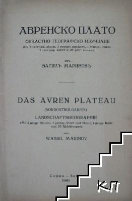 Авренско плато