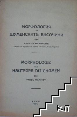 Морфология на шуменските височини