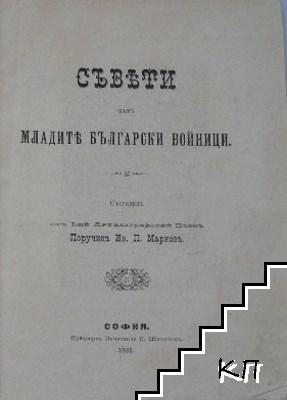 Съвети къмъ младите български войници