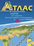 Атлас и контурни карти по география и икономика за 5. клас