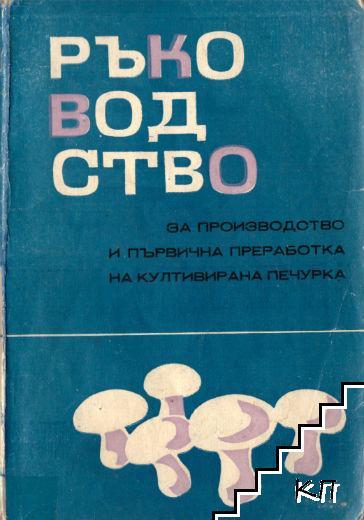 Ръководство за производство и първична преработка на култивирана печурка