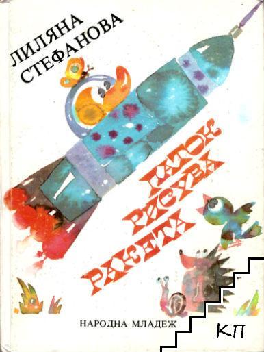 Паток рисува ракета