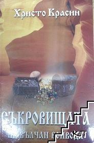 Съкровищата на Вълчан войвода. Книга 1