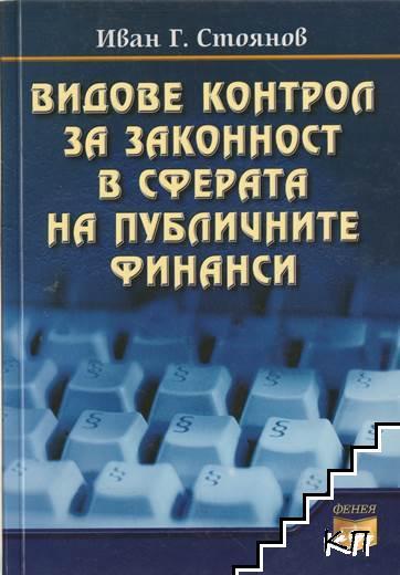 Видове контрол за законност в сферата на публичните финанси