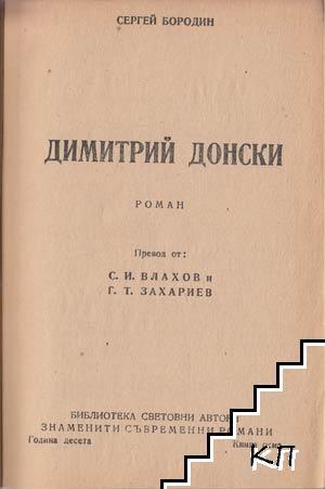 Дмитрий Донски