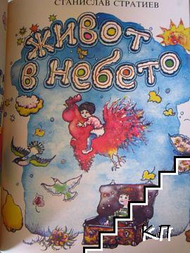 Котлето на надеждата / Караман / Орлово гнездо / И аз там бях и яз се смях / Живот в небето / Проси-троши / Малкото пролетарче (Допълнителна снимка 1)