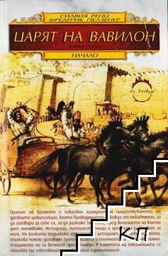 Царят на Вавилон. Книга 1: Начало
