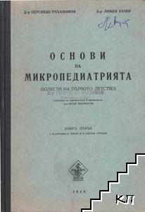 Основи на микропедиатрията. Книга 1-2