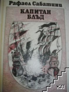 Капитан Блъд