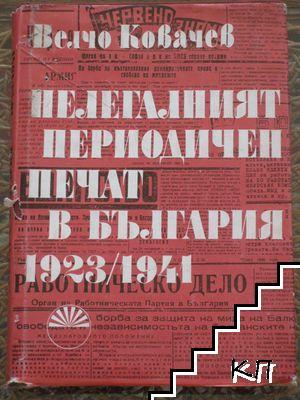 Нелегалният периодичен печат в България 1923-1941