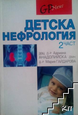 Детска нефрология. Част 2