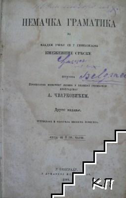 Немачка граматика за младеж учечу се у гимназиjама книжевине србске