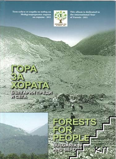 Гора за хората. България преди и сега / Forests for People. Bulgaria now and Before