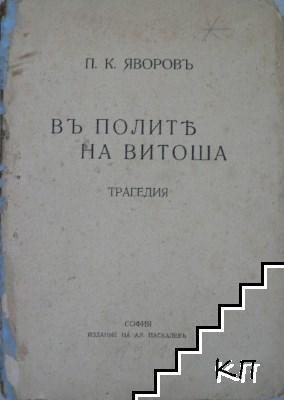 Въ полите на Витоша