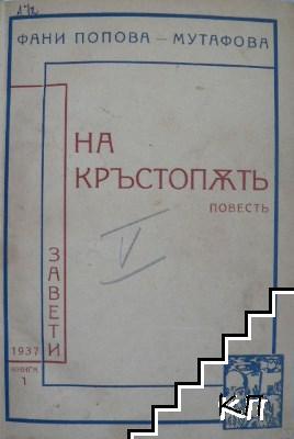 На кръстопътъ / Прахъ следъ стадата / Кнезъ Иванъ Кулинъ / Другиятъ