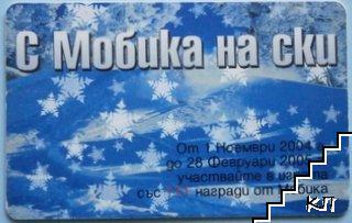 On Skiing With Mobika