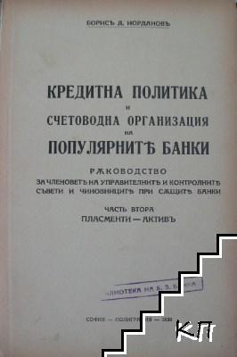 Кредитна политика и счетоводна организация на популярните банки. Част 2: Пласменти - Активъ
