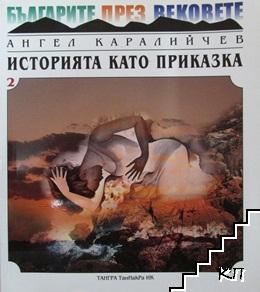 Българите през вековете. Том 2: Историята като приказка