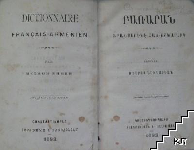 Dictionnaire Français-Arménien