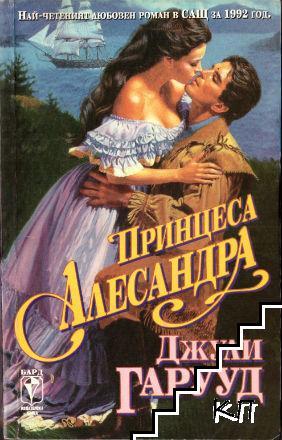 Принцеса Алесандра