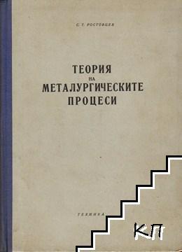 Теория на металургическите процеси
