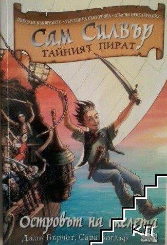 Сам Силвър - тайният пират: Островът на скелета
