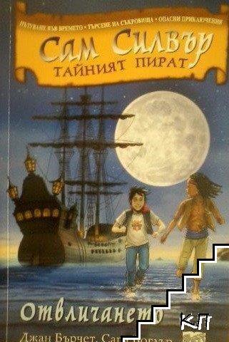Сам Силвър - тайният пират: Отвличането