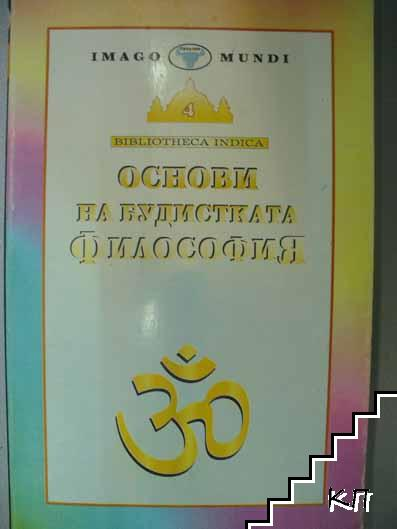 Основи на будистката философия