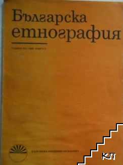Българска етнография. Бр. 2 / 1988