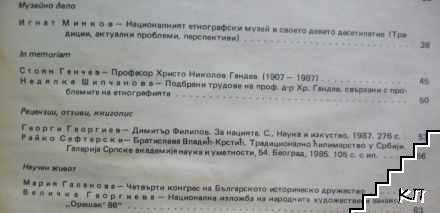 Българска етнография. Бр. 2 / 1988 (Допълнителна снимка 1)