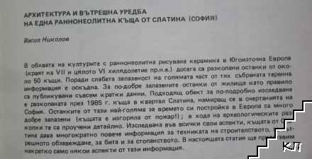 Българска етнография. Бр. 2 / 1988 (Допълнителна снимка 3)