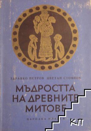 Мъдростта на древните митове