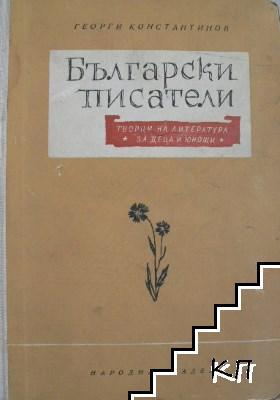 Български писатели, творци на литература за деца и юноши