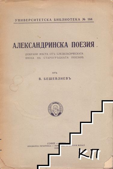 Александринска поезия