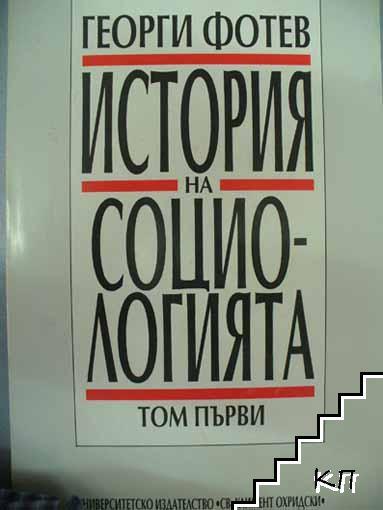 История на социологията. Том 1