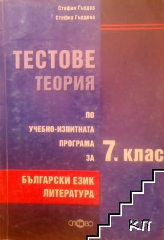 Български език. Литература. Тестове, теория по учебно-изпитната програма за 7. клас