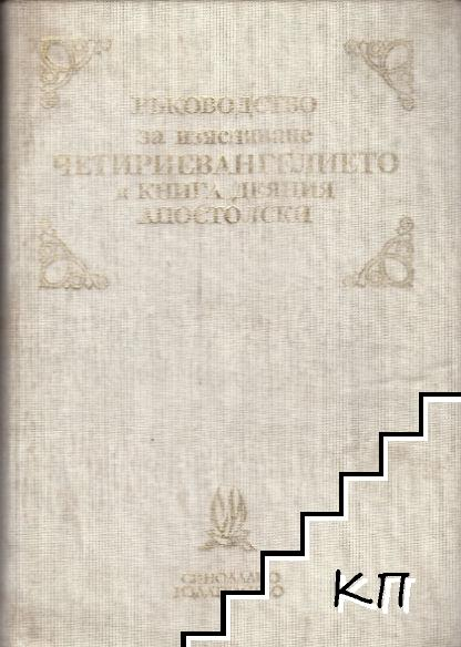Ръководство за изясняване Четириевангелието и книга Деяния Апостолски