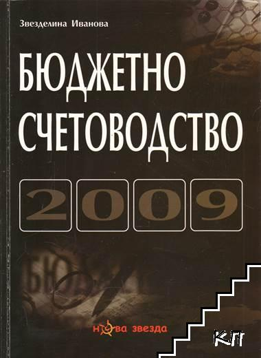 Бюджетно счетоводство 2009 г.