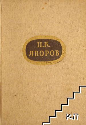 Събрани съчинения в пет тома. Том 1: Стихотворения