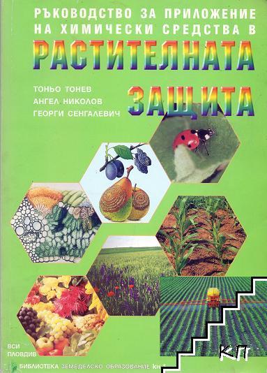 Ръководство за приложение на химически средства в растителната защита