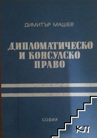 Дипломатическо и консулско право