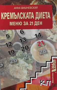 Кремълската диета. Меню за 21 ден