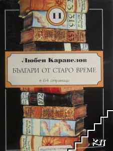 Българи от старо време в 64 страници