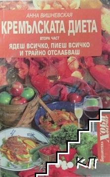 Кремълската диета. Част 2