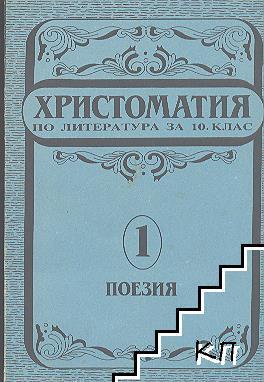 Христоматия по литература за 10. клас. Част 1