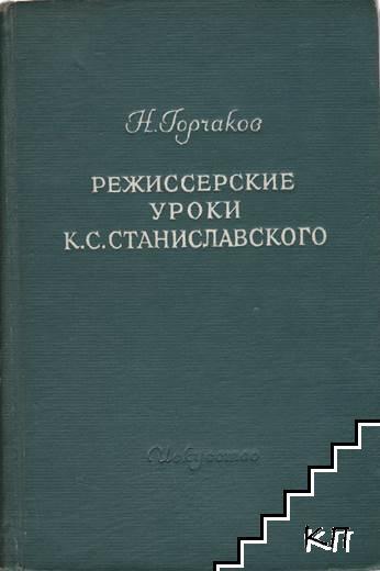 Режиссерские уроки К. С. Станиславского